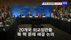 """틸러슨 장관 """"대북 압박 계속될 것"""""""