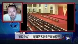 """VOA连线:""""妄议中央"""":新疆两名党员干部被双开"""