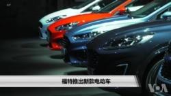 福特推出新款电动车