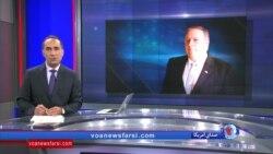 تازه ترین موضع گیری وزیر خارجه و خزانه داری آمریکا علیه جمهوری اسلامی