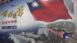 台湾举办黄埔建军90周年特展