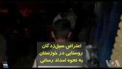 اعتراض سیلزدگان روستای عبدالخان پایین در نزدیکی شهر شوش به نحوه امداد رسانی
