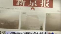 中国控制燃煤污染急缺科技