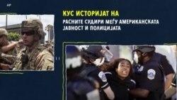 Кус историјат на расните судири меѓу американската јавност и полицијата