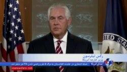 ابراز امیدواری رکس تیلرسون به بازگشت کره شمالی به میز مذاکره
