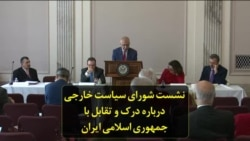 نشست شورای سیاست خارجی درباره درک و تقابل با جمهوری اسلامی ایران
