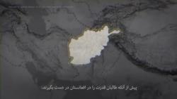 طالبان از کجا پول به دست میآورند؟