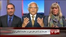 افق نو ۱۰ اکتبر: عدم مدارای آزادی های دینی در حکومت اسلامی ایران