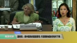 VOA连线:国务院:南中国海问题重要性,不因朝鲜威胁而有所下降