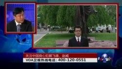 时事大家谈: 关注中国良心犯郭飞雄,赵威