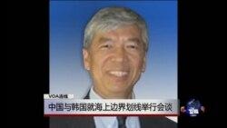 VOA连线: 中国与韩国就海上边界划线举行会谈