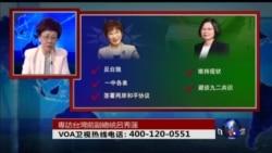 专访台湾前副总统吕秀莲:台湾2016总统大选