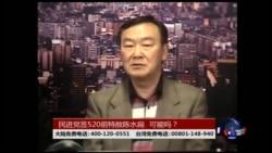 海峡论谈:民进党吁520前特赦陈水扁 可能吗?