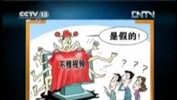 火墙内外: 雷政富误中美人计 重庆市速查真给力