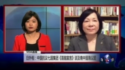 VOA连线: 日外相:中国抗议七国集团《首脑宣言》谈及南中国海议题