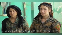 یزیدی خواتین نے داعش کے خلاف ہتھیار اٹھا لیے
