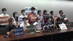 香港民主派抗議警方打壓新聞自由