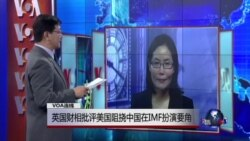 VOA连线:英国财相批评美国阻挠中国在IMF扮演要角