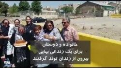 برگزاری جشن تولد «واحد خلوصی» شهروند بهایی زندانی در مقابل زندان رجائی شهر کرج