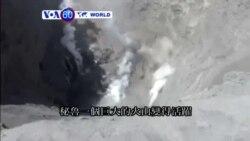 VOA國際60秒(粵語): 2014年08月06日