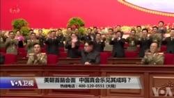时事大家谈:美朝首脑会面,中国真会乐见其成吗?