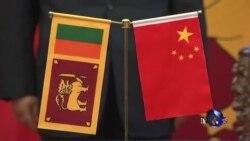 斯里兰卡总统访问中国承诺恢复叫停工程