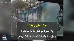 کرونا در ایران | یک شهروند: به مردم در خانهمانده پول بدهید؛ نگوئید نداریم