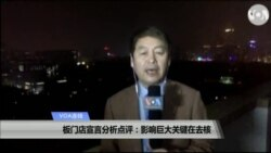 VOA连线(叶兵):板门店宣言分析点评:影响巨大关键在去核