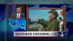 媒体观察:去世38年魂未散,毛泽东徘徊神鬼人之间