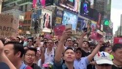 """2019-06-10 美國之音視頻新聞: 紐約千人集會遊行反""""送中"""""""