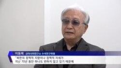 [인터뷰] 이동복 신아시아연구소 수석연구위원