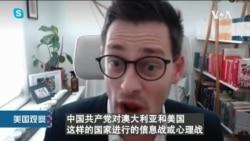 VOA连线(许宁): 控制留学生流向 北京在中西竞逐中的下一枚棋子?