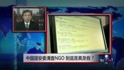 VOA连线:中国国安委清查NGO,到底是真是假?