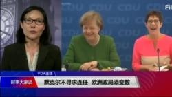 VOA连线(江静玲):默克尔不寻求连任,欧洲政局添变数