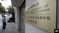 中国驻旧金山总领事馆 (2020年7月23日)