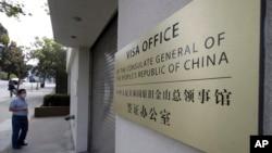 中国驻旧金山领事馆 (2020年7月23日)