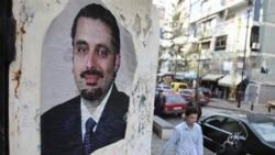 فراخوان حامیان حریری به شرکت در تظاهرات روز خشم