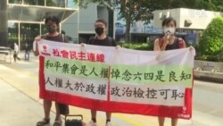 香港12名社運人士承認去年六四參與未經批准集結