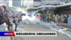 海峡论谈:香港抗议国庆再升级,引国际社会持续担忧