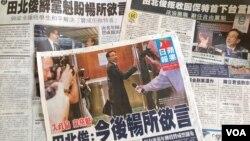 香港媒體大篇幅報導田北俊被撤銷政協委員(美國之音圖片 )