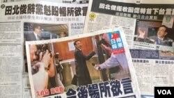 香港媒体大篇幅报道田北俊被撤销政协委员 (美国之音图片 )
