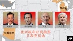 密西根和亚利桑那周二举行共和党初选