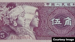 """五毛人民币。中国网民有时候在他们所认为的""""五毛党""""的帖子后面贴出这类图片。"""