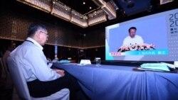 台北上海召开双城论坛 台湾立法委员呼吁平等尊重