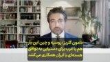 دامون گلریز: روسیه و چین این بار هم با غرب برای دستیابی به توافق هستهای با ایران همکاری میکنند