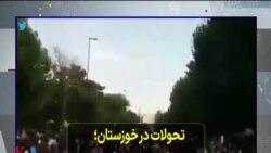 تحولات در خوزستان؛ سرکوب معترضان و قطع اینترنت