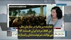 نماینده بریتانیا در سازمان ملل: این فقط مردم ایران هستند که میتوانند سرنوشتشان را بسازند