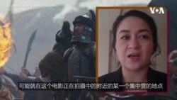 美国维吾尔女性:我们都是真正的花木兰