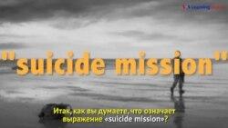«Английский как в кино» - Suicide mission – Cамоубийственная миссия