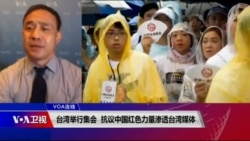 VOA连线(萧洵):台湾举行集会 抗议中国红色力量渗透台湾媒体